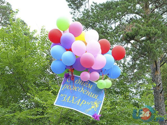 Захарушка с днем рождения